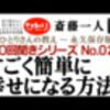 100回聞きシリーズ 6タイトル目制覇♪