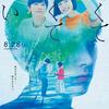 06月09日、清水尋也(2021)