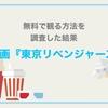 映画『東京リベンジャーズ』の無料動画配信をフル視聴する方法は無い