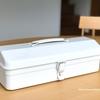 【無印良品】お気に入り!シンプルな白い工具箱は私の趣味の手芸箱♪