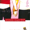 映画化で話題! 純情ストーリーかと思いきや・・・ 乾くるみ 静岡が舞台 『イニシエーション・ラブ』 ※ネタバレあり