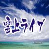 雲上ライブのお知らせ(10月24日23時放送開始)