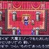 SFC版ドラクエ3攻略⑤ 女勇者一人旅~ ゾーマ(ひかりのたま使用)攻略