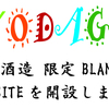 千代田蔵 WEBSITE OPEN!!