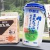 小規模ながら充実の道の駅・天栄村/酪王カフェオレ、生乳たっぷりのむヨーグルト