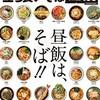 「立ち食いそば名店100(首都圏編)」