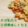 【衝撃】パスタは「乳化」させると100倍美味しくなる!絶品乳化パスタの作り方