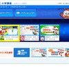 チャレンジウェブ 漢字・計算WEB レビュー!(進研ゼミ)