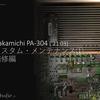 ナカミチ PA-304 カスタム・メンテナンス (2021 03)  ① 補修編
