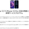 AppleがiPhone 12 / iPhone 12 Proの音の問題に関する無償修理プログラムを発表