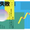 【絓秀実氏寄稿決定】『大失敗』創刊号内容紹介