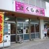 「さくら弁当」(大北)の「かつ丼」 400円 #LocalGuides