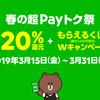 LINE 春の超Payトク祭はLINE Payカードも対象!