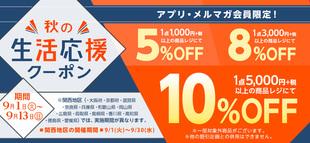 アプリ・メルマガ会員限定「秋の生活応援クーポン」【2020/9/1-9/13】