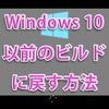 Windows 10が起動しない(再起動を繰り返す)を解決した方法【以前のビルドに戻す編】
