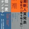 大阪文学学校修了生、第51回新潮新人賞受賞