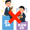 法改正で派遣給与アップ!?「働き方改革関連法」 待遇差の禁止とは?