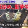 幸運な病のレシピ( 2509 )朝:野菜炒め、里芋と牛肉の煮転がし