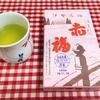 No.73: 11月18日/断食日/禁酒3日目