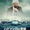 【映画感想】ハドソン川の奇跡 / 静かなる感動!プロフェッショナルな男が手繰り寄せたNYの奇跡!!!