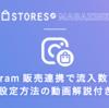 Instagram販売連携により流入数が40%アップ!