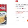 【紹介】KALDY「コーンスープ」/雑穀米/納豆「九州本仕込み」/プロアクティブ「薬用3ステップ」