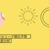 【2020年】プロ野球セリーグ6球団戦力徹底分析【順位予想】