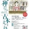 大阪■10/5~9■天神さんの古本まつり
