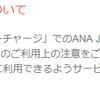 ANA JCBプリペイドカードがnanacoチャージ不可になります。