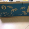 【ルピシア】お茶の福袋(箱)届きました!【2017冬】