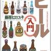 生ビールと瓶ビールは何が違うか?