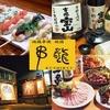 【オススメ5店】小山市・栃木市(栃木)にある串焼きが人気のお店