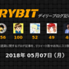【2018年5月7日(月)】仮想通貨デイリーブログ記事ランキング
