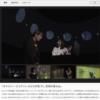 十九時の西荻窪/オラファー・エリアソンの、世界を変えるチカラを秘めた現代アート