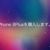 僕は迷うことなくiPhone8Plusを購入します。