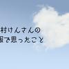 志村けんさんの訃報で思ったこと。