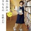 住野よるさんの「麦本三歩の好きなもの 第2集」が2月25日に発売!〜三歩と先輩達との不思議な繋がりを再び〜 レビュー追記しました!
