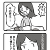 VS  夢   【育児四コマ】