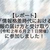 【レポート】「情報格差時代における情報の届け方と受け取り方」(令和2年6月21日開催)に参加しました!