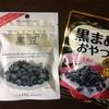 【糖質制限】糖質10g前後の黒豆おやつ!