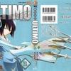 機巧童子ULTIMO 6巻 [武井宏之×スタン・リー]感想。それ以上、公共の場でしてはいけない。