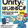 プログラミング言語C#の基礎から解説した入門書