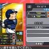 【ファミスタクライマックス】 虹 金 松井秀喜 選手データ 最終能力 名球会