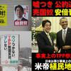 【TPP参加】安倍晋三のせいで日本滅亡ほぼ確定!【公約違反】