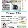 【九州で初上映】介護映画「かあちゃんに贈る歌」監督葉七はなこ