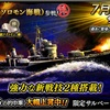 蒼焔の艦隊【駆逐:綾波(ソロモン海戦)】7月限定サルベージ。