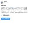 天魔Twitter運営にアカウントをロックされました