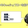【 簡単 】キャッシュフロー計算書の見方を知ろう!!