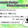 【Acoustic Guitar Class Concert 2019】本日開催致します♫