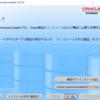 ORACLEデータベース 用語